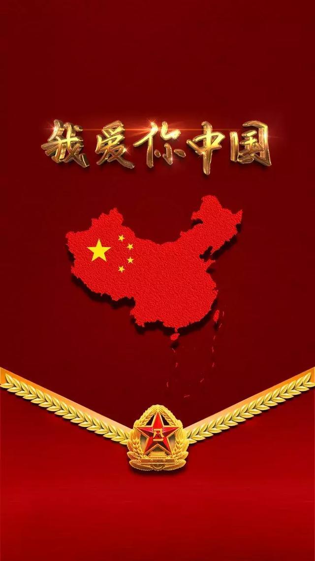 我爱你中国,无水印高清壁纸奉上