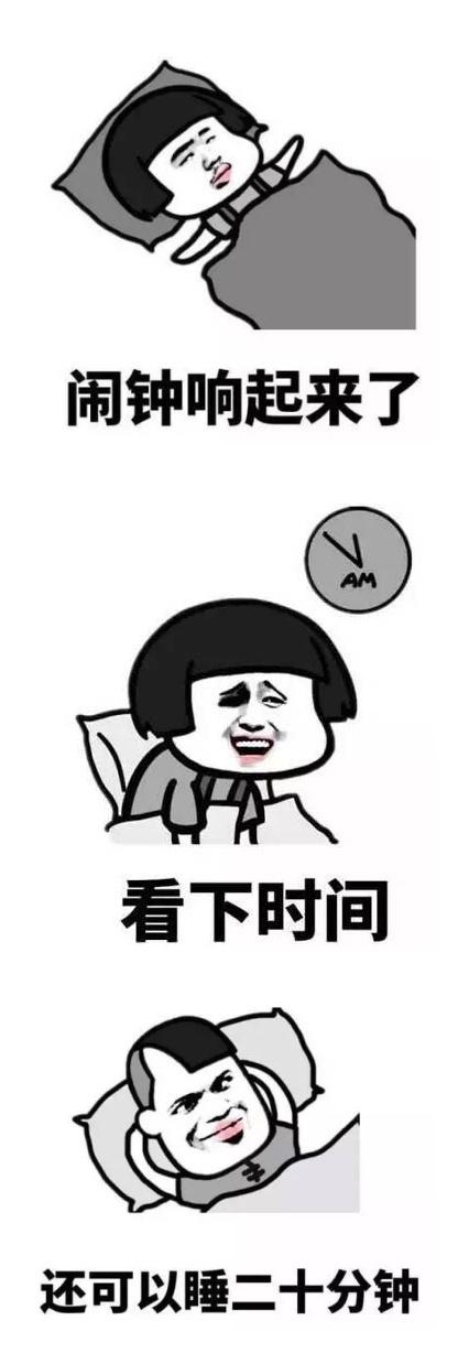 笔画关掉反复,并起床不想表情搞笑表情熊猫大全简就是闹钟图片头像图片