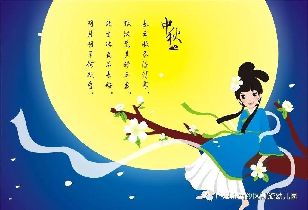月儿圆圆话中秋——记凯旋幼儿园中秋节主题活动图片