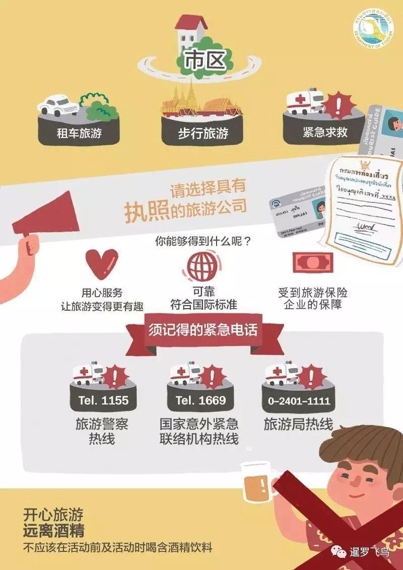 中国驻泰大使馆提醒:国庆期间来泰中国游客注意安全