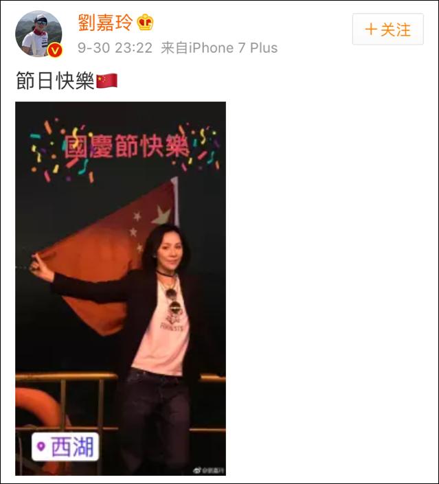 """刘嘉玲晒与国旗合照庆国庆获好评 曾被""""炮轰"""""""