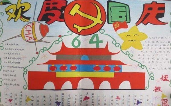 许多的学校都组织开展庆国庆的系列活动,如:手抄报,贺卡制作,在此我们