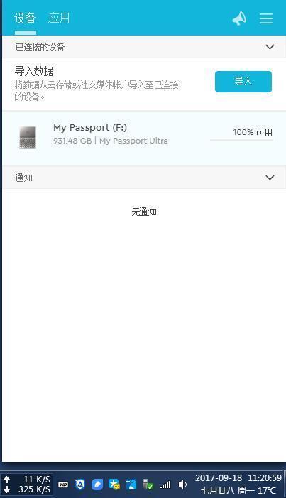 """我的护照,不,是我的""""护照""""——新一代WD MY PASSPORT ULTRA"""