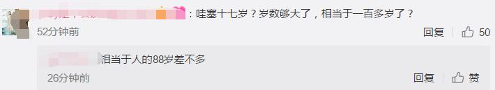 寮�棣ㄤ�缁�����杩�17宀����ワ�娌℃�冲�扮����磋��疯�村ス