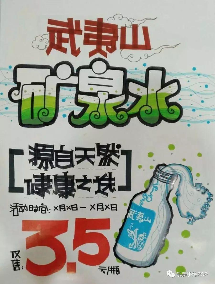 矿泉水 手绘pop海报