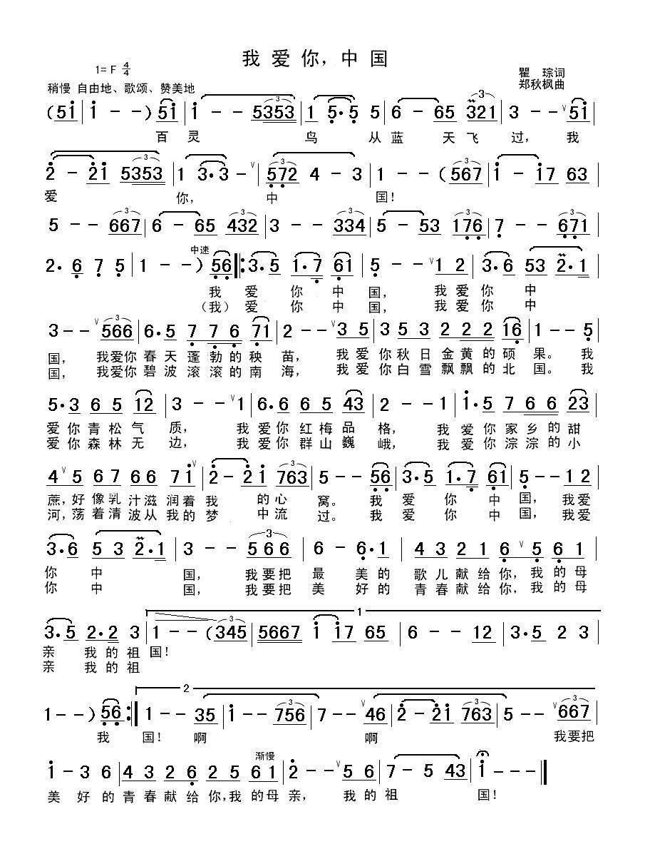 廖昌永,殷秀梅,平安演唱《我爱你,中国》(附简谱)