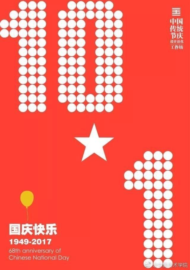 国庆海报设计,杜蕾斯又发车了!(完整版)图片