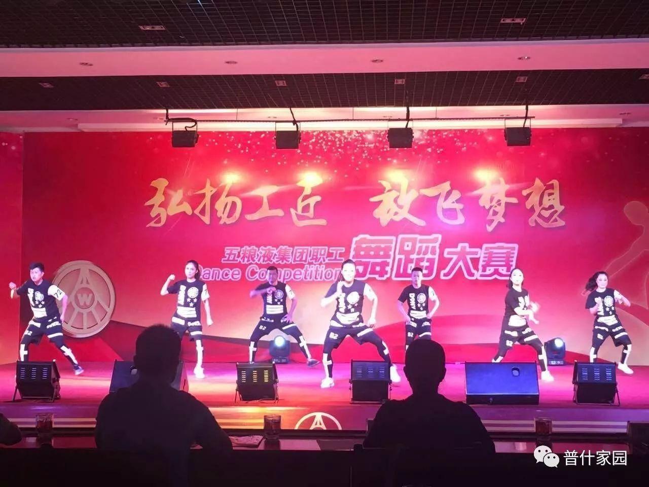 公司获五粮液集团 弘扬工匠放飞梦想 舞蹈比赛一等奖