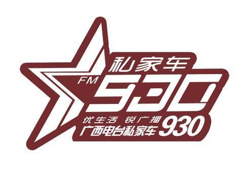 青秀万达广场x私家车930电台