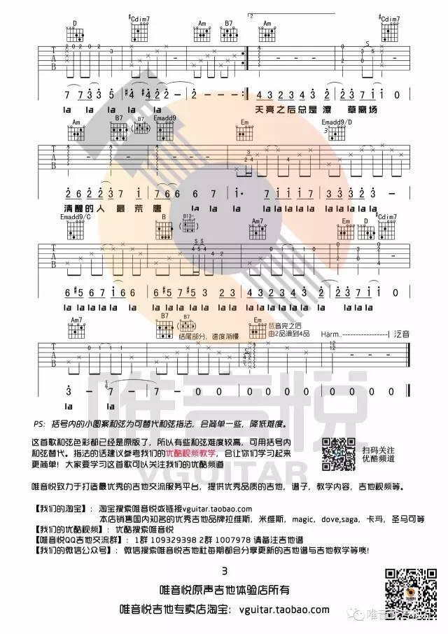 【曲谱 教学视频】消愁 毛不易 g调原版简单吉他谱 唯