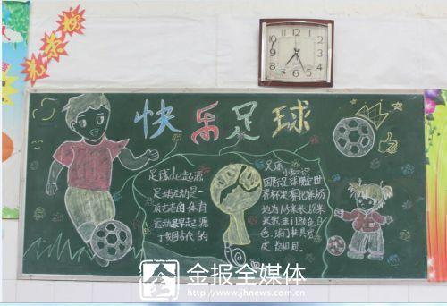 """【模式】足球文化细无声:""""中国梦足球梦""""主题报评比!"""