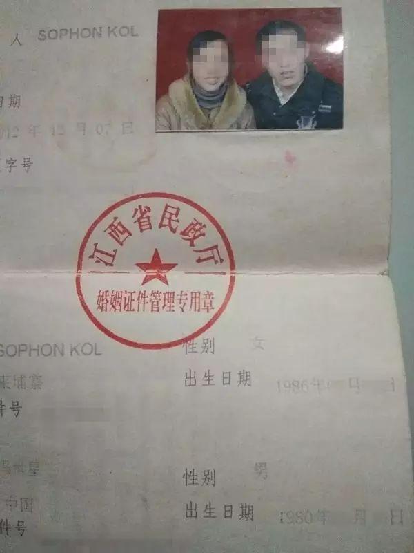 结婚证第一页_冯先生和妻子的结婚证