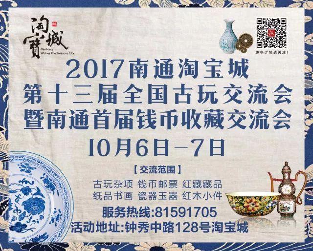 南通淘宝�_2017南通淘宝城