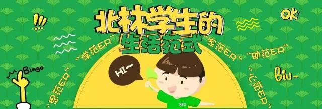 end- 来源   北京林业大学校友会 图片   摄影协会 文字   丝潼