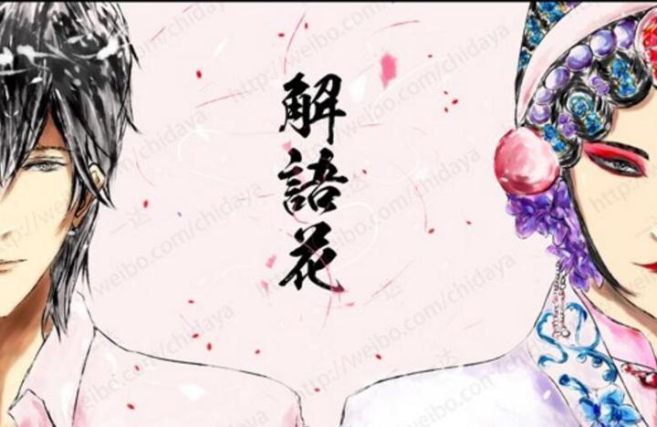 10月3日,解雨臣,生日快乐!