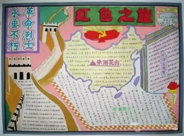 把手抄报填充的更加丰富,再涂上七彩的颜色,一份漂亮的手抄报就大功告