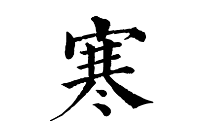[繁体]寒 [繁体笔画]12 [五行]水