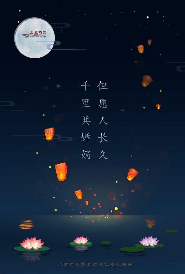 中秋佳节 人月团圆_中秋节   一年逢好夜,月满人团圆