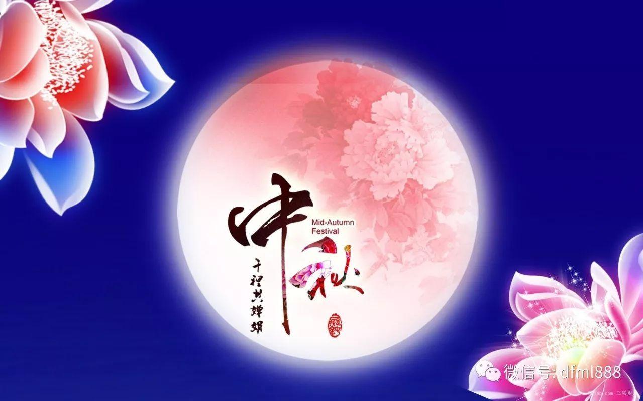 中秋节祝福语动态图片