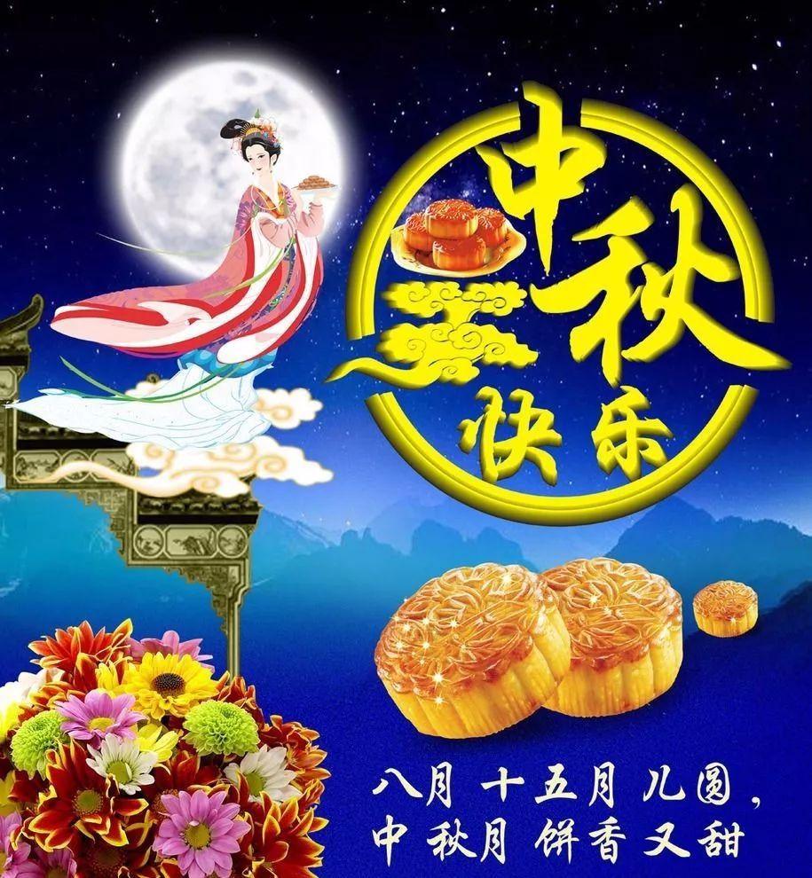 中秋节祝福语图片大全