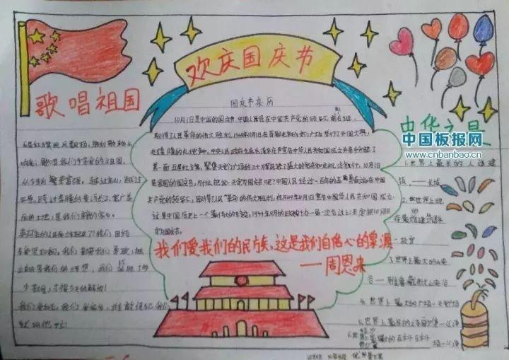 20多种创意中秋节灯笼 贴心国庆中秋手抄报,一次解决