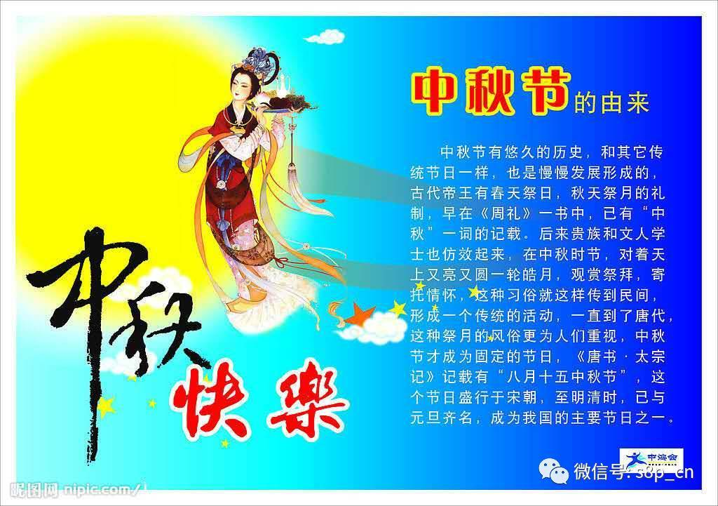 中秋节的美丽传说与浪漫习俗