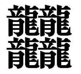 还有笔画略少,但可以打出来的字,比如下面这些:   至于打不出的字,笔画超过biang的更多了,比如这个84画的(但很可能是平时不用的字)   还有这个128画的   但是,要说这个biang是汉字里笔画最多的,还是太天真了,即便只看能够在输入法中打出的字
