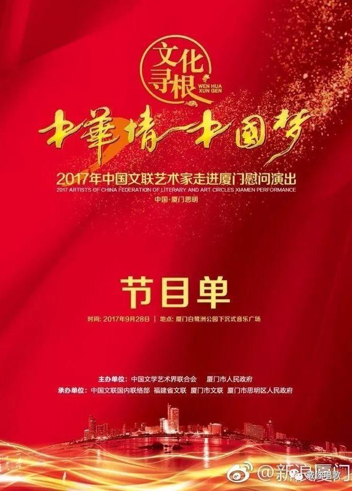 """2017""""中华情·中国梦""""中秋展演在厦门举办 戴玉强演唱"""