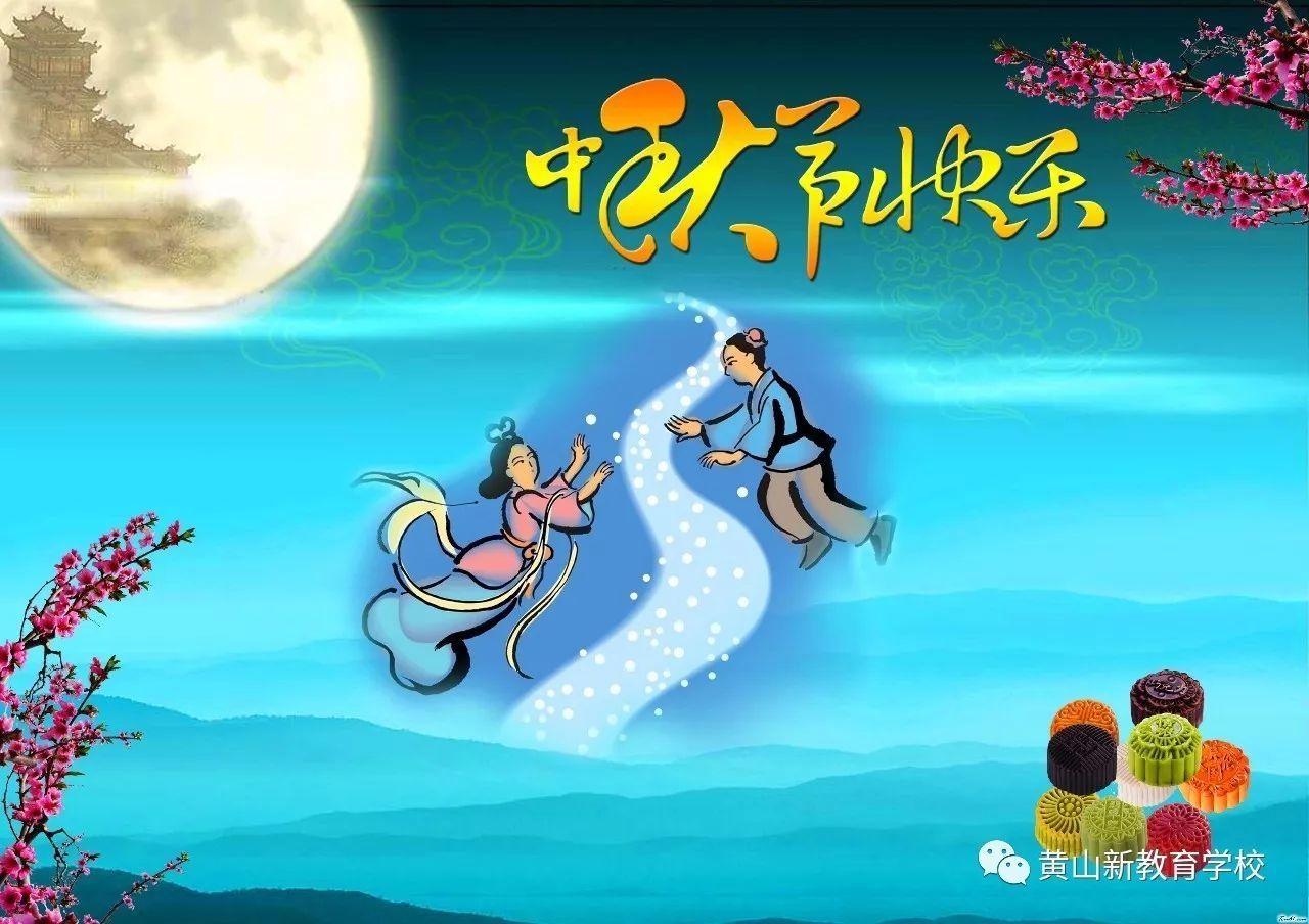 中秋节祝福语带图片