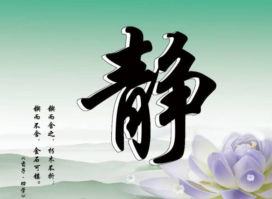 宁静致远 中秋节读李白 静夜思 有感