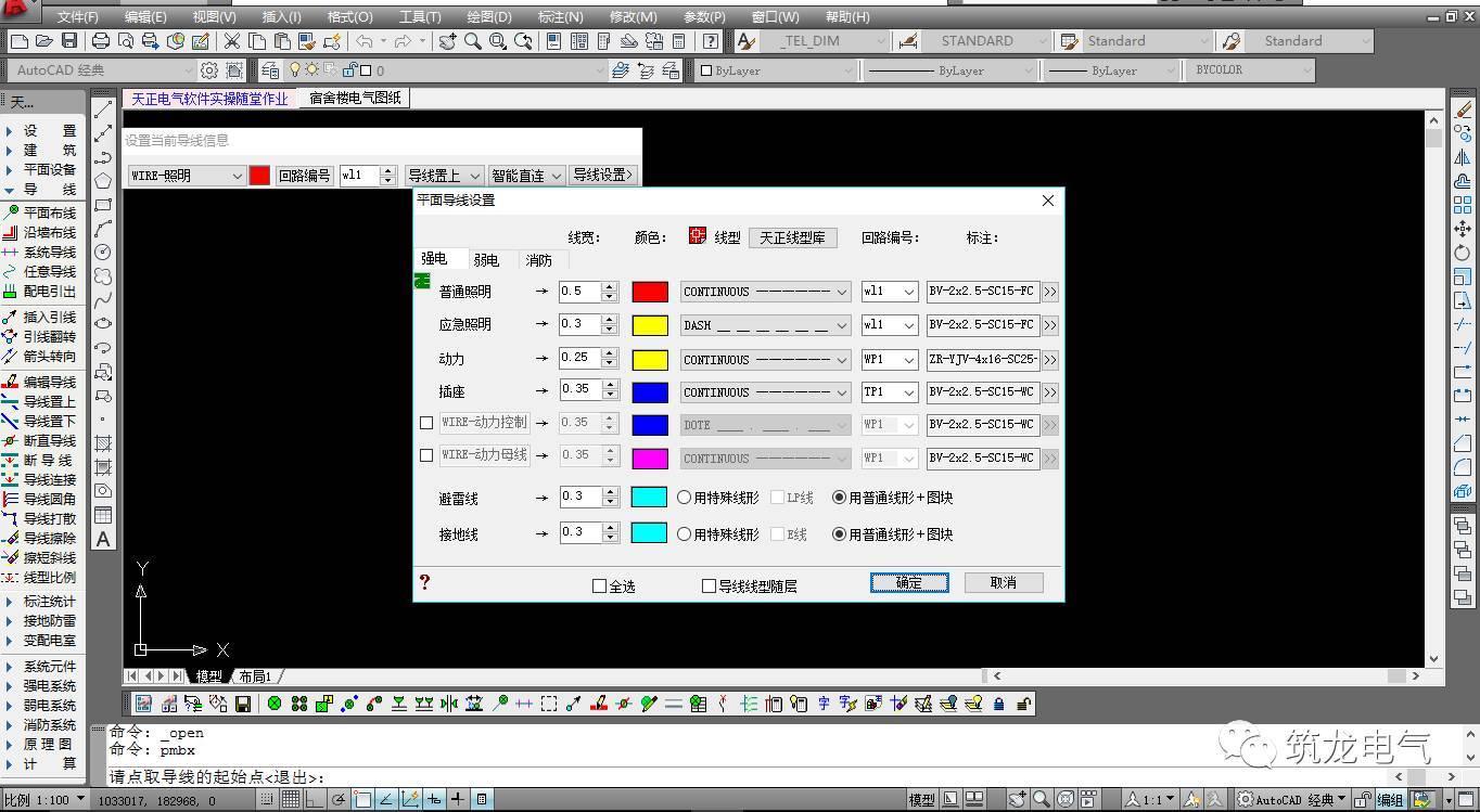 导线绘制与编辑  七,提高画图效率的小技巧  1,cad常用快捷键 2,天正