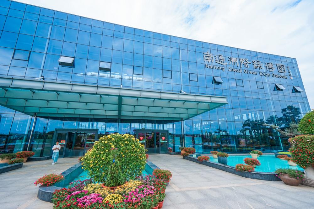 南通洲际绿博园位于南通市东郊,是集植物收集展示,科普教育,自然?;? /></a><p class=
