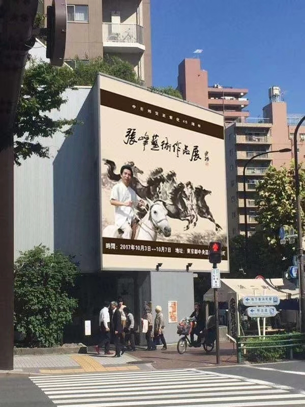张峰书画展在日本东京举行