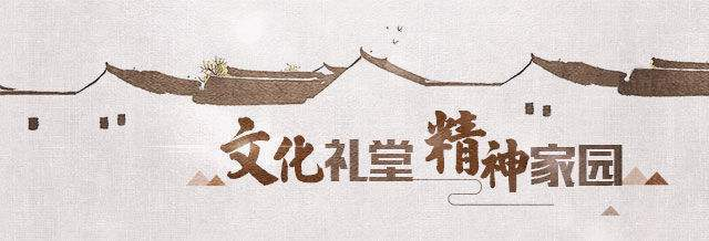 【政策】10月1日起,浙江农村文化礼堂建设有新标准啦