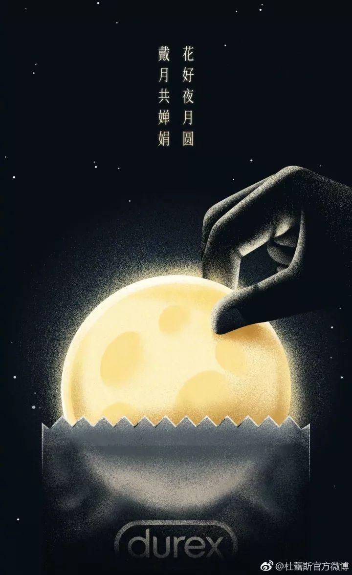 科技 正文  祝大家中秋节快乐! 1.杜蕾斯 今夜,披星戴月.图片