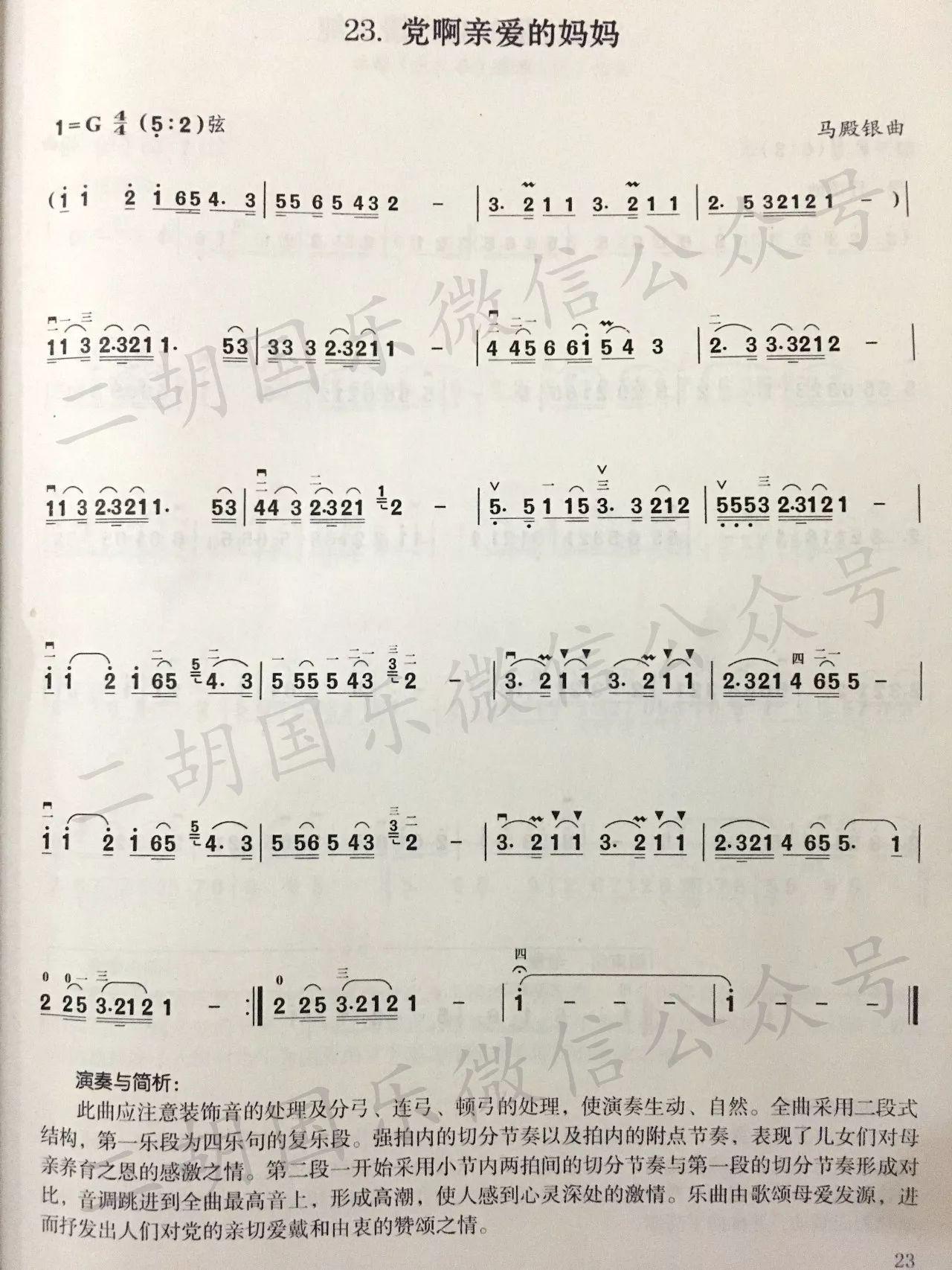 《二胡演奏中国名曲100首》no.23《党啊亲爱的妈妈》二胡乐谱送给你