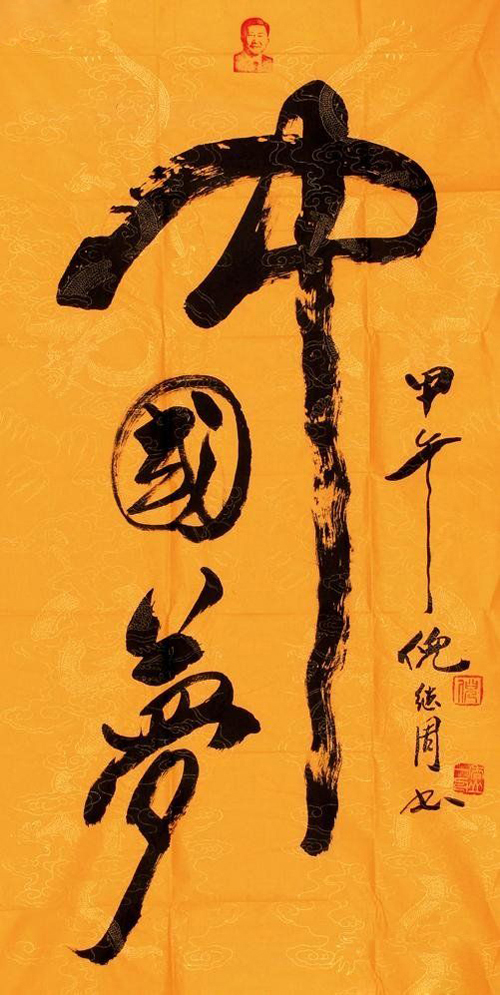 倪继周作品《中国梦》