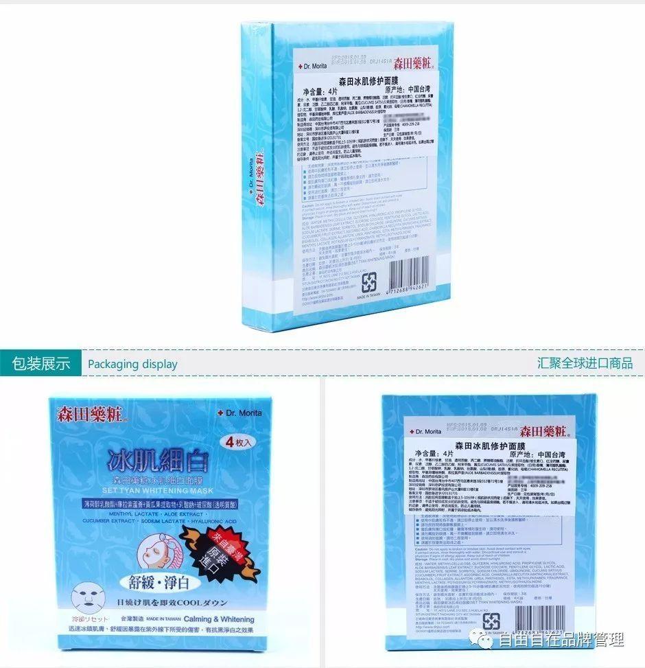 中国台湾森田冰肌细白面膜4片 嫩白保湿晒后修护补水面膜细化...