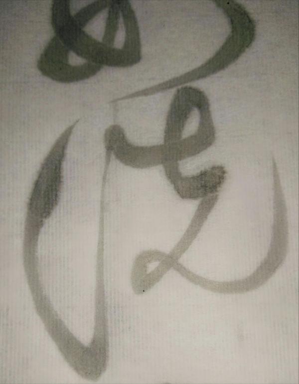 解决 从透明字体的笔画中找答案
