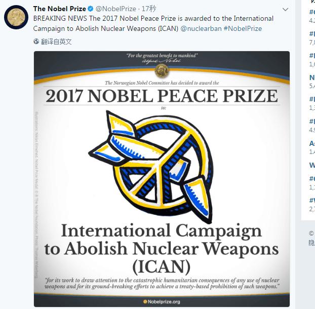 2017年诺贝尔和平奖出炉 国际废除核武器运动(ican)获奖