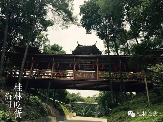 桂林枫林寨山庄