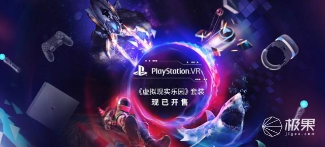 索尼新PSVR!相同的外观,不同的体验!
