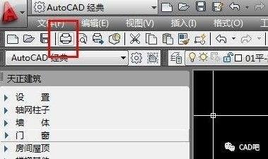 cad图如何打印成施工蓝图