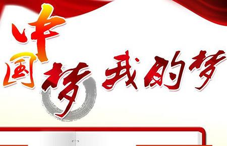 【理上网来 喜迎十九大】推进中国特色社会主义在新时期的全面发展