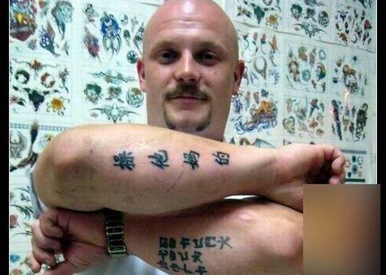 纹身有风险,文盲请谨慎!1.80战神传奇火龙微变