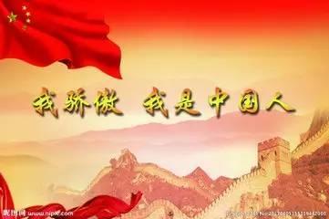 我骄傲我是中国人_我骄傲我是中国人