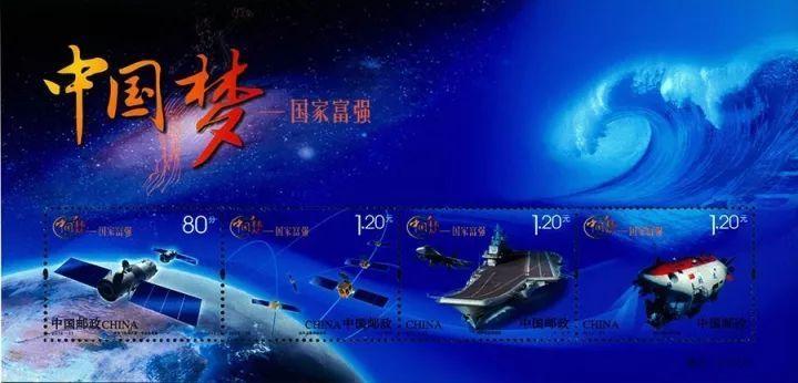 邮票上的中国梦