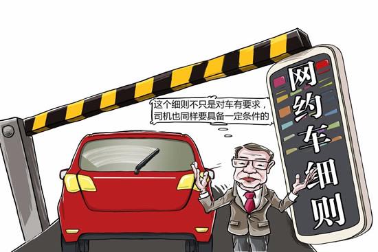 广州2017年网约车新交规来了,一年扣满20分就要重考!