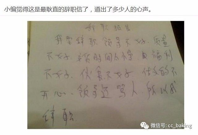 签订劳动合同未交社保怎么写辞职信