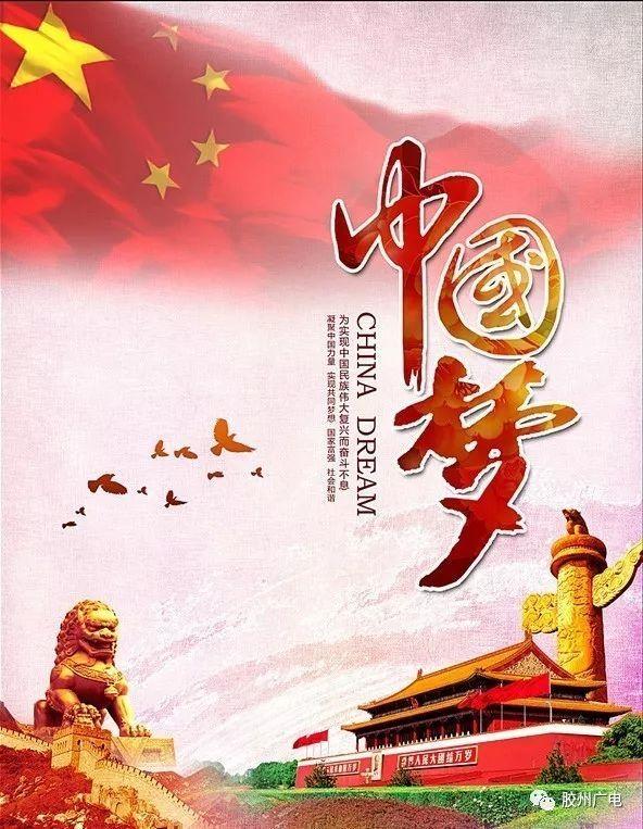 【我爱悦读 · 国庆专栏】周森《我的中国梦》